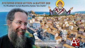 ΜΟΡΦΕΣ ΤΗΣ ΠΙΣΤΗΣ ΜΑΣ ΔΑΒΙΔ – ΝΥΧΤΕΡΙΝΗ ΠΤΗΣΗ 16.3.2020 – Άγιοι Πάντες