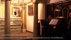 Μεγάλη Παρασκευή, Ακολουθία των Μεγάλων Ωρών, Εσπερινός, Αποκαθήλωση