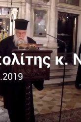 Ομιλία Μητροπολίτου κ Νεκταρίου 14.4.2019