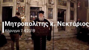 Ομιλία Μητροπολίτου κ Νεκταρίου 7.4.2019