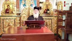 Εσπερινά κηρύγματα Μητροπολίτη Κερκύρας κου Νεκταρίου 2.11.2020