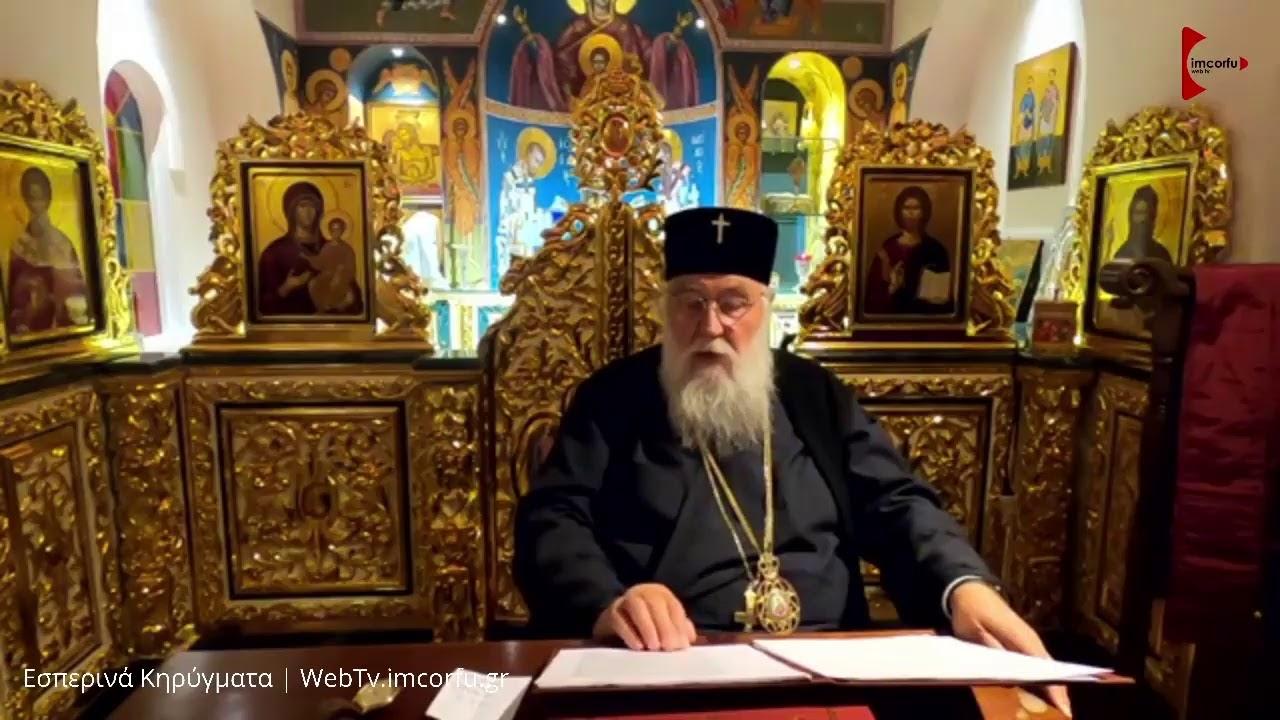 Εσπερινά κηρύγματα Μητροπολίτη Κερκύρας κου Νεκταρίου (29.11.2020)